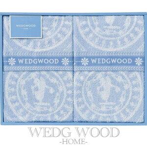 WEDGWOOD ウェッジウッド ジャスパー タオルケット 2P 西川<RR88100033> (プレゼント/ギフト/GIFT) のし 包装 ラッピング メッセージカード 無料
