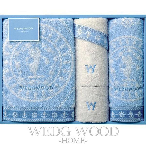 WEDGWOOD ウェッジウッド ジャスパー (バスタオル1枚・フェイスタオル2枚・ウォッシュタオル各1枚) タオルギフト <TT88500606>(プレゼント/ギフト/GIFT)のし 包装 ラッピング メッセージカード 無料