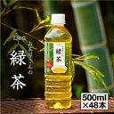 【あす楽】 お茶 緑茶 500ml 48本 LDC 福岡産 お茶屋さんの緑茶 送料無料 (24本 2箱) ペットボトル 鹿児島茶葉 日本茶…