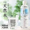 【あす楽】ミネラルウォーター 500ml 24本 LDC 栃木産 自然の恵み 天然水 送料無料 軟水 水