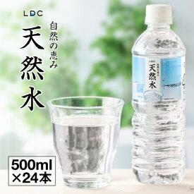 【 あす楽 】 ミネラルウォーター 500ml 24本 LDC 栃木産 自然の恵み 天然水 送料無料 軟水 水