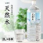 【P2倍】【当日出荷】 ミネラルウォーター 2L 6本 LDC 栃木産 自然の恵み 天然水 送料無料 軟水 水