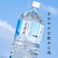 【あす楽】ミネラルウォーター2L6本LDC栃木産自然の恵み天然水送料無料軟水水