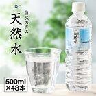 【P2倍】【当日出荷】 ミネラルウォーター 500ml 48本 LDC 栃木産 自然の恵み 天然水 送料無料 軟水 水