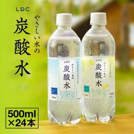 【P2倍】 【 当日出荷 】 【選べる24本】炭酸水 500ml 24本 プレーン ・ レモン LDC 山形産 やさしい水の炭酸水 送料無料 (24本 1箱) ソーダ ハイボール 割材