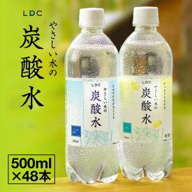 【ポイント2倍】【選べる48本】炭酸水 500ml 48本 プレーン ・ レモン LDC 山形産 やさしい水の炭酸水 送料無料 (24本 2箱) ソーダ ハイボール 割材