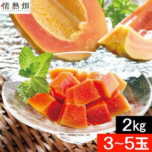 パパイヤ フルーツ 種なし 2kg(3〜5玉) 石垣島産 送料無料 沖縄産石垣珊瑚 果物 国産 ギフト
