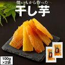 【当日出荷】焼き芋から作った干し芋 100g 2袋 (送料無料) メール便 (ゆうパケット)