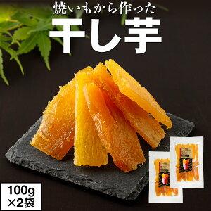 【当日出荷】焼き芋から作った干し芋 100g 2袋【送料無料】メール便 (ゆうパケット)