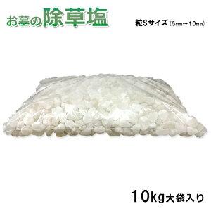 送料無料 お墓の除草塩10kg大袋入り【 粒Sサイズ(5〜10mm)※地面に直接撒く場合に! 】【 輸入原料の為色や大きさの選別をしていない売り切れ御免の数量限定 】安心安全 岩塩 あす楽 塩で除