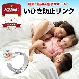 【指輪をはめるだけでいびき改善 サイズ選択可能】いびき防止 リングイビキ防止グッズ いびき いびき対策 睡眠グッズ 指輪 いびき+リング イビキ 防止 いびき 防止リング