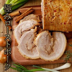 上々や 食道楽 極みローストポーク 1.5kg ギフト 三元豚 チャーシュー ローストポーク 美味しい ブロック 煮豚 豚肉 焼豚 送料無料 ラーメン用 お取り寄せグルメ ご贈答品 贈り物 タレ付き 10