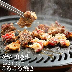 国産牛 えんがわコロコロ焼き 400g(レモンペッパー味) おつまみ おかず 焼肉 お弁当