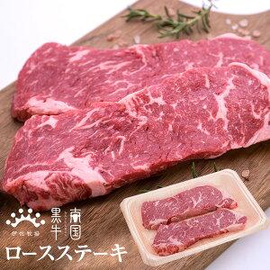 南国黒牛 ロースステーキ 200g×2 牛肉 赤身
