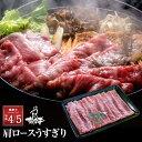 鹿児島県産黒毛和牛|薩摩牛 肩ロースうすぎり400g 牛肉 すき焼き ブランド牛