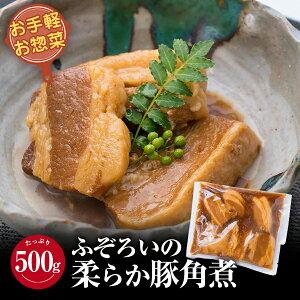 ふぞろい やわらか 豚 豚角煮 500g 日常使い トロトロ 小分けパック ワケアリ おかず おつまみ 豚肉 角煮 訳あり