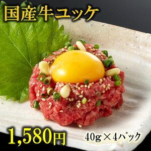 【生食用】【国産牛】【ユッケ】国産牛ユッケ 40g×4P(タレ付き)