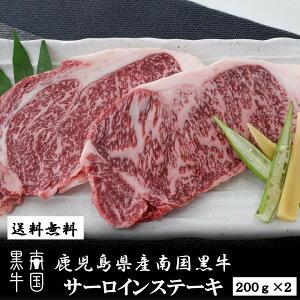 送料無料 南国黒牛 サーロイン ステーキ 200g×2 ステーキ肉 ギフト 牛肉 赤身 鹿児島県 お肉 国産牛 国産牛肉 贈答