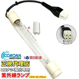 【あす楽対応】 コロナホームジュニア2 紫外線ランプ(差込口4ピン)CKタイプ 【グローランプ付】 24時間風呂 GL-5-145