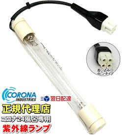【即日出荷】 コロナホームジュニア2 紫外線ランプ(差込口4ピン) 24時間風呂 GL-5-145