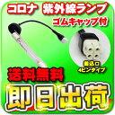 【あす楽対応】 快湯一番(CKE-320LT) オシウスH/Osius H(CKE-320LTH)用 コロナ工業 紫外線ランプ(差込口4ピン)【…