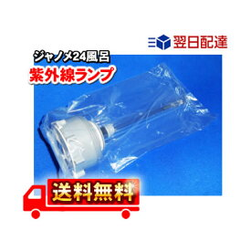 ジャノメ 24時間風呂 ダブル制菌管ユニット(紫外線ランプ)湯あがり美人・湯名人・バスエース【あす楽対応】蛇の目ミシン工業製品(湯上がり美人)