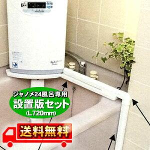 湯あがり美人・湯名人 設置板セット(720mm) ジャノメ(蛇の目) 24時間風呂用