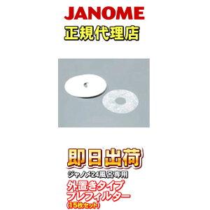 【ネコポス配送】 湯名人エースCL(BJ72)・バスエースCL(BL72)用 プレフィルター15枚セット ジャノメ(蛇の目ミシン工業) 24時間風呂