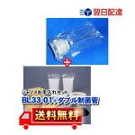 BL33-01お手入れセット+ダブル制菌管ユニット