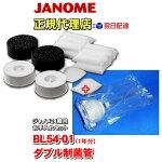 24時間風呂ジャノメお手入れセット+制菌管ユニット