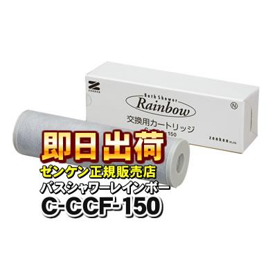 【ゼンケン 浄水器】 C-CCF-150 バスシャワーレインボー専用 浄水フィルター 交換カートリッジ