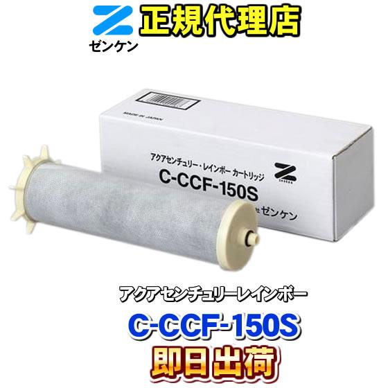 【ゼンケン 浄水器】 C-CCF-150S 新型レインボー専用 浄水フィルター 交換カートリッジ