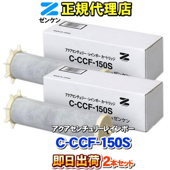 【ゼンケン 浄水器】【2本セット】 C-CCF-150S 新型レインボー専用 浄水フィルター 交換カートリッジ