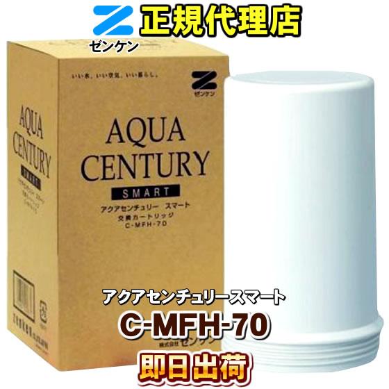 【ゼンケン 浄水器】 C-MFH-70 アクアセンチュリースマート専用 浄水フィルター 交換カートリッジ