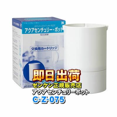 【ゼンケン 浄水器】 C-Z-075 アクアセンチュリーポット専用 浄水フィルター 交換カートリッジ