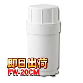 フジ医療器 FW-20CM トレビFWH-10000専用 浄水カートリッジ フィルター --6843--