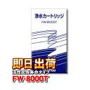 【★送料無料★】FW-8000T フジ医療器 浄水器カートリッジ フィルター 純正品 【KK9N0D18P】