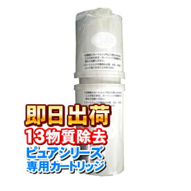 ピュアナノHX-7000専用 浄水カートリッジ
