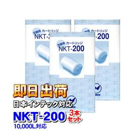 【3本セット】【アクアクイーン・アンジュ他】 日本インテック対応 NKT-200(10000L) 浄水器カートリッジ