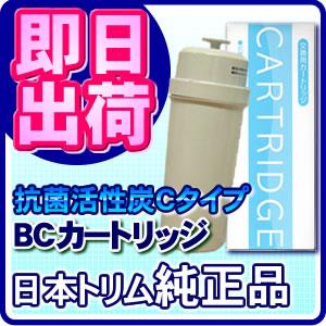【交換時期目安シール付き】日本トリム純正品 抗菌活性炭カートリッジ 浄水器フィルター BCタイプ<旧Cタイプ>