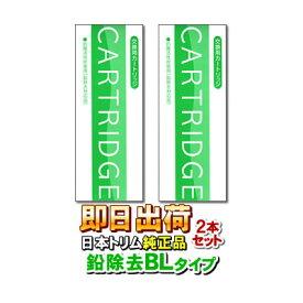 【2本セット】【送料無料】日本トリム純正 鉛除去カートリッジ フィルター BLタイプ<旧Bタイプ>