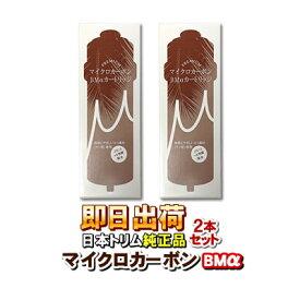 【2本セット】【送料無料】日本トリム純正品トリムイオン マイクロカーボンカートリッジ(BMタイプ)【新品】