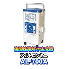 アルトロンミニ AL-700A アルテック 強酸性水生成器 次亜塩素酸水生成器(次亜塩素酸を含む強酸性水を簡単生成) 電解式次亜塩素酸水 電解型次亜塩素酸水安心の日本製