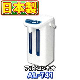 アルトロンネオ AL-741 アルテック 強酸性水生成器 次亜塩素酸水生成器(次亜塩素酸を含む強酸性水を簡単生成) 電解式次亜塩素酸水 電解型次亜塩素酸水安心の日本製