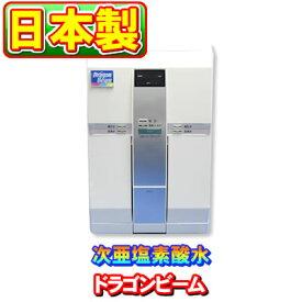 【訳あり特価】ドラゴンビーム DragonBeam 強酸性水生成器 次亜塩素酸水生成器 電解式 電解型次亜塩素酸水 安心の日本製 医療・歯科・エステにオススメ!パナセ3(PANACEE3)姉妹機種 有効塩素濃度35ppm以上生成可能。生成方法は必ずお問合せください。