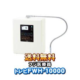 トレビFWH-10000 フジ医療器 トレビ水素プラス アルカリイオン整水器S2  電解水素水生成器  水素水 還元水素水 電解還元水