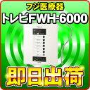 トレビFWH-6000(W) フジ医療器 水素水 電解水素水生成器 トレビ水素プラス 電解水素水生成器S1 還元水素水 電…