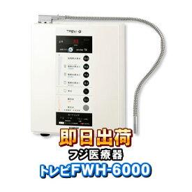 トレビFWH-6000(W) フジ医療器 水素水 電解水素水生成器 トレビ水素プラス 電解水素水生成器S1 還元水素水 電解還元水