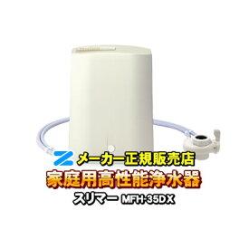 ゼンケン スリマー 家庭用高性能浄水器 MFH-35DX 浄水器 家庭用 据置型【あす楽】