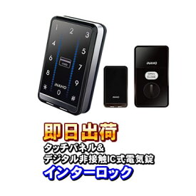 【即日発送】 インターロック(INTER Lock) タッチパネル デジタル非接触IC式電気錠 電子錠 補助錠 INAHO(イナホ) FUKI(フキ)